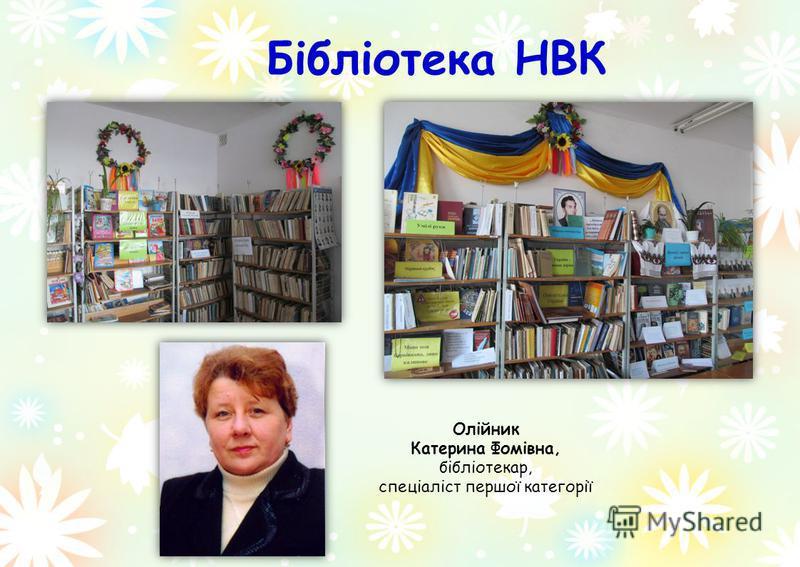 Бібліотека НВК Олійник Катерина Фомівна, бібліотекар, спеціаліст першої категорії