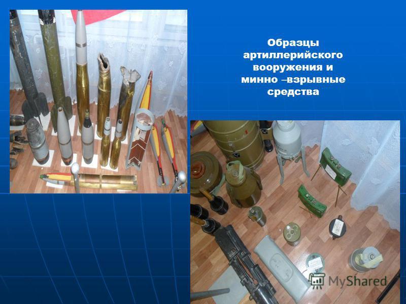 Образцы артиллерийского вооружения и минно –взрывные средства