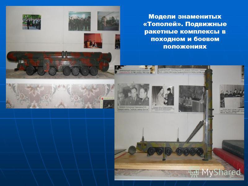 Модели знаменитых «Тополей». Подвижные ракетные комплексы в походном и боевом положениях