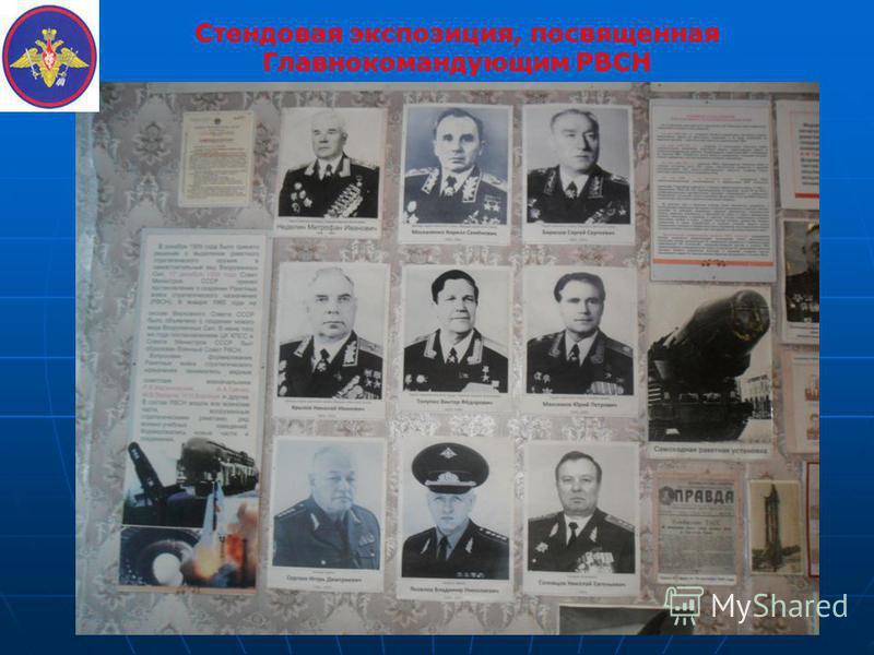 Стендовая экспозиция, посвященная Главнокомандующим РВСН