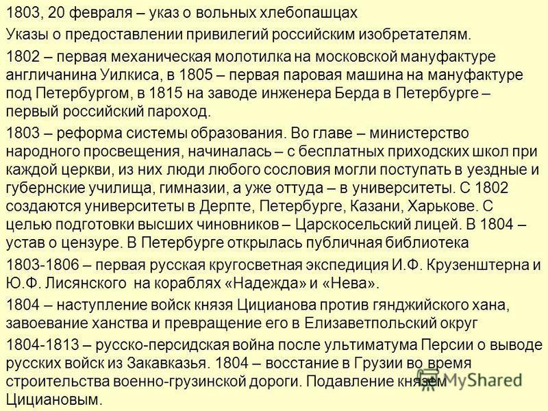 1803, 20 февраля – указ о вольных хлебопашцах Указы о предоставлении привилегий российским изобретателям. 1802 – первая механическая молотилка на московской мануфактуре англичанина Уилкиса, в 1805 – первая паровая машина на мануфактуре под Петербурго
