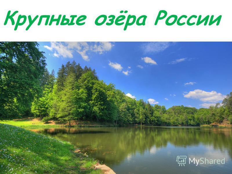 Крупные озёра России