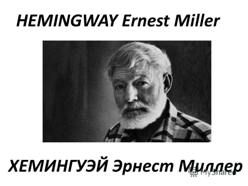 hemingways in our time lost generation Ernest hemingway was an american writer who won the pulitzer prize there he published his first books, called three stories and ten poems (1923), and in our time (1924) who introduced him to the circle that she called the lost generation f scott fitzgerald.