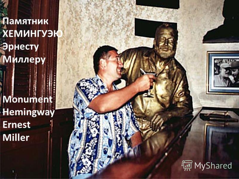 Памятник ХЕМИНГУЭЮ Эрнесту Миллеру Monument Hemingway Ernest Miller