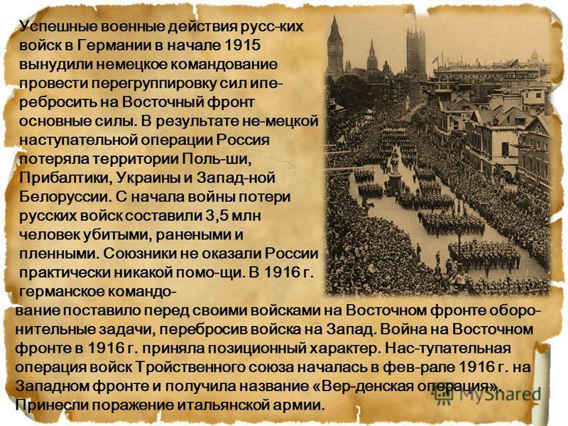 Успешные военные действия русс-ких войск в Германии в начале 1915 вынудили немецкое командование провести перегруппировку силы перебросить на Восточный фронт основные силы. В результате не-мецкой наступательной операции Россия потеряла территории Пол