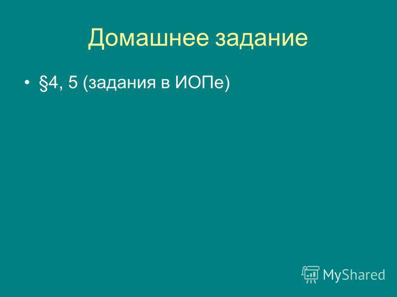 Домашнее задание §4, 5 (задания в ИОПе)