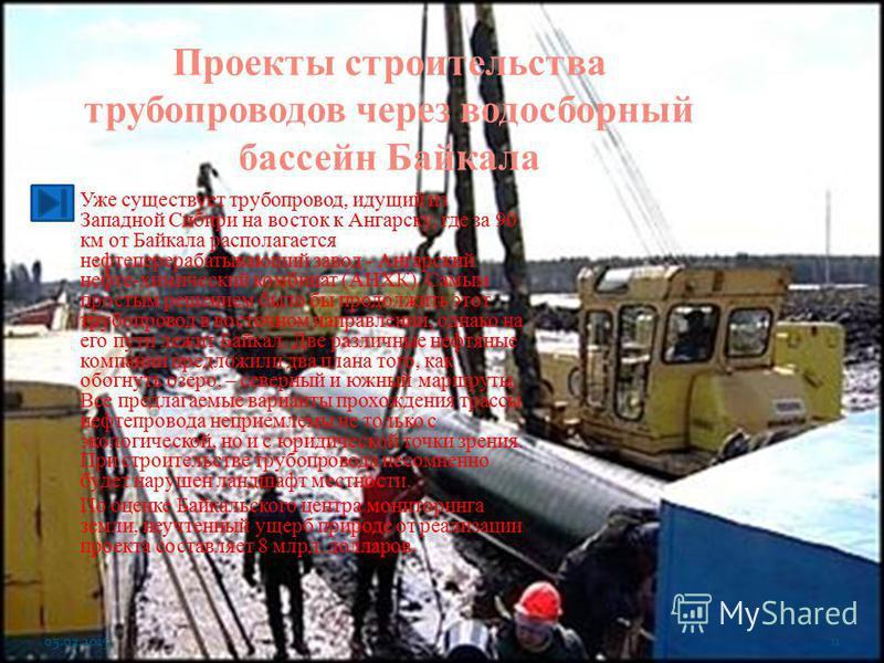 Промысловое или любительское изъятие биоресурсов В результате легальной и, в основном, нелегальной охоты в постсоветский период в тайге Байкальского региона общее число северного оленя сократилось на 16 %, соболя – на 21%, лося – на 33%, медведя – на