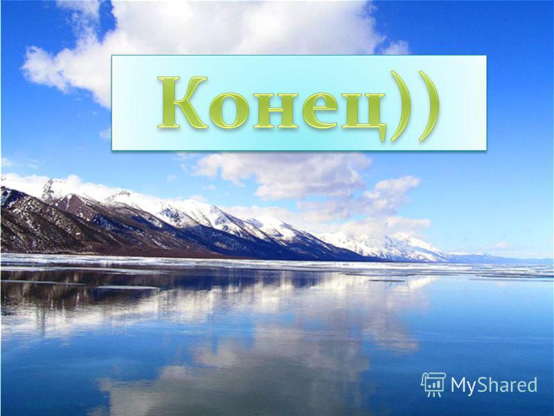 Проекты строительства трубопроводов через водосборный бассейн Байкала Уже существует трубопровод, идущий из Западной Сибири на восток к Ангарску, где за 90 км от Байкала располагается нефтеперерабатывающий завод - Ангарский нефте-химический комбинат
