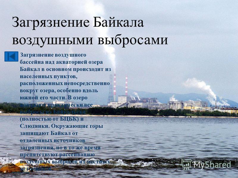 Загрязнение Байкала, поступающее с водами реки Селенги. Река Селенга является крупнейшим притоком оз. Байкал, объем ее стока составляет более 50 % общего речного стока в Байкал. В 1973 г. рядом с г. Селенгинск в 60 км от оз. Байкал был построен Селен