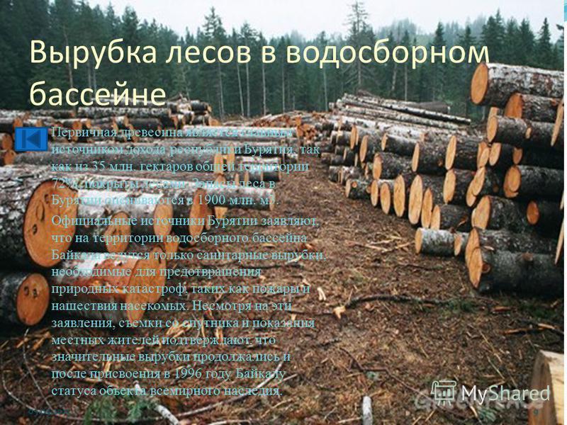 Загрязнение Байкала хозяйственно- бытовыми населённых пунктов прибрежной зоны Непосредственно в селах и небольших городах по берегам Байкала живут около 80 000 человек. Подсчет показывает, что все эти поселения сбрасывают около 15 млн. м 3 стоков в г