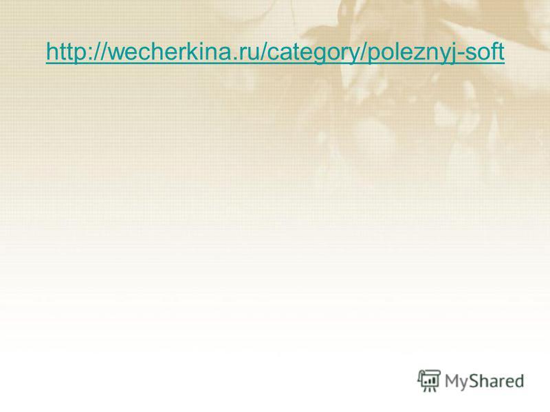 http://wecherkina.ru/category/poleznyj-soft