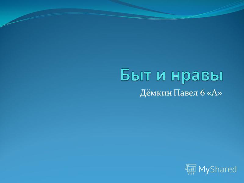Дёмкин Павел 6 «А»