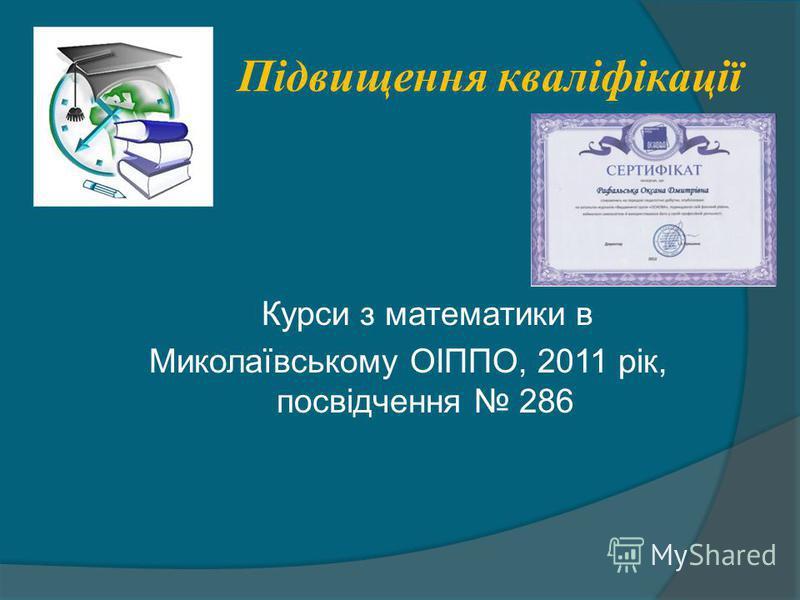 Підвищення кваліфікації Курси з математики в Миколаївському ОІППО, 2011 рік, посвідчення 286