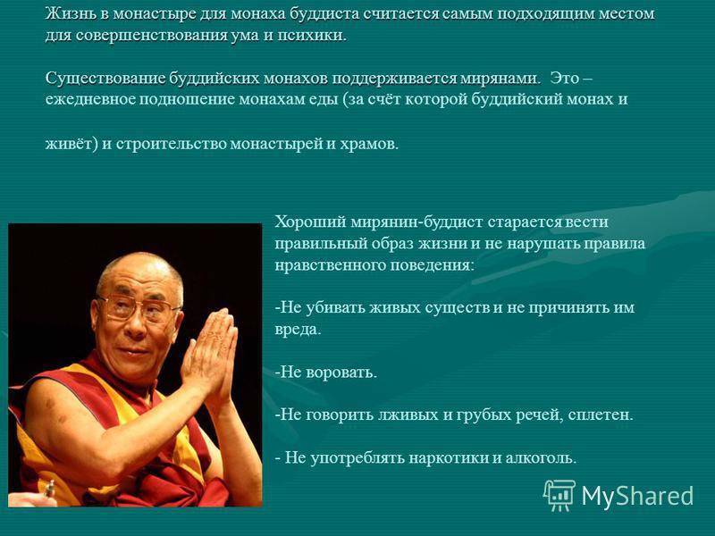 Жизнь в монастыре для монаха буддиста считается самым подходящим местом для совершенствования ума и психики. Существование буддийских монахов поддерживается мирянами. Жизнь в монастыре для монаха буддиста считается самым подходящим местом для соверше