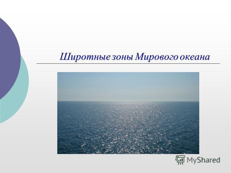 Широтные зоны Мирового океана