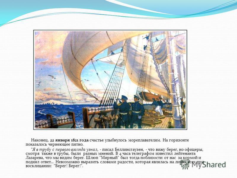 Наконец, 22 января 1821 года счастье улыбнулось мореплавателям. На горизонте показалось чернеющее пятно.