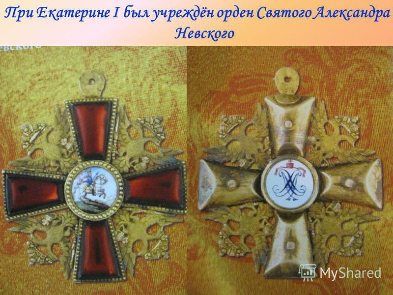 При Екатерине I был учреждён орден Святого Александра Невского