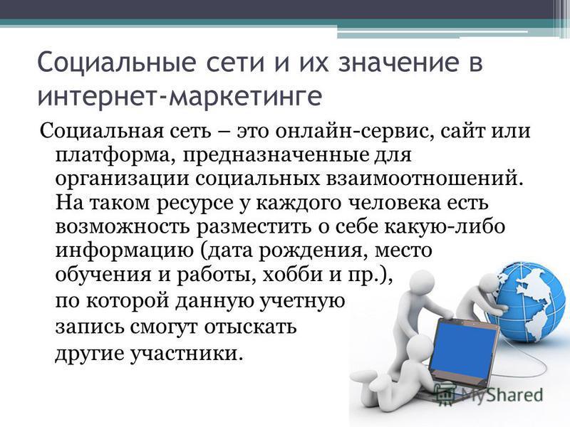 Скрипт соцсети для ucoz - Страница 1 - Интернет