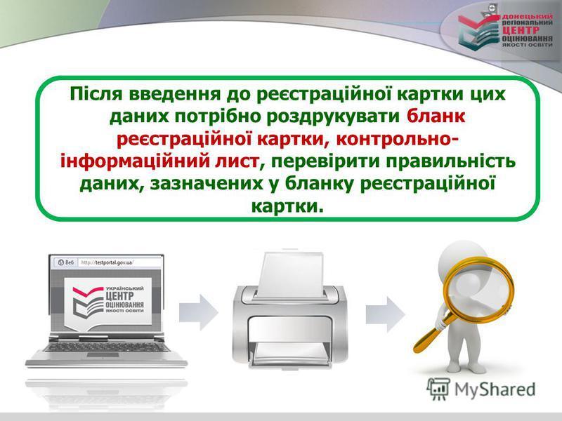 Після введення до реєстраційної картки цих даних потрібно роздрукувати бланк реєстраційної картки, контрольно- інформаційний лист, перевірити правильність даних, зазначених у бланку реєстраційної картки.