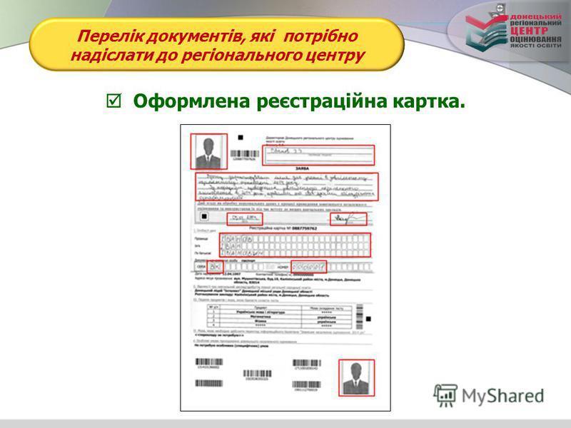 Перелік документів, які потрібно надіслати до регіонального центру Оформлена реєстраційна картка.