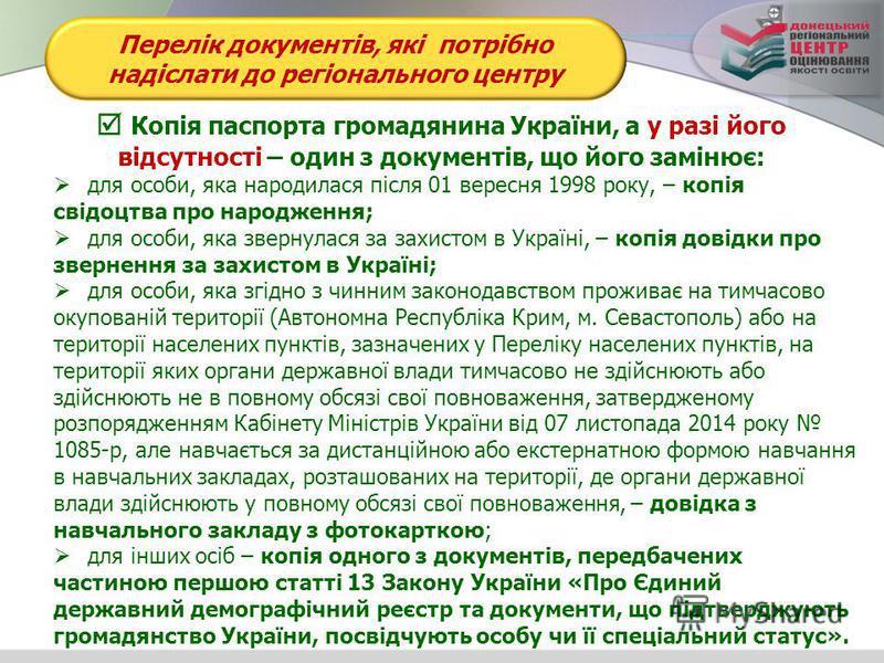 Перелік документів, які потрібно надіслати до регіонального центру Копія паспорта громадянина України, а у разі його відсутності – один з документів, що його замінює: для особи, яка народилася після 01 вересня 1998 року, – копія свідоцтва про народже