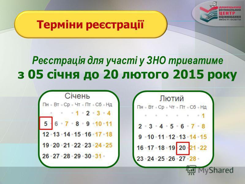 Терміни реєстрації Реєстрація для участі у ЗНО триватиме з 05 січня до 20 лютого 2015 року