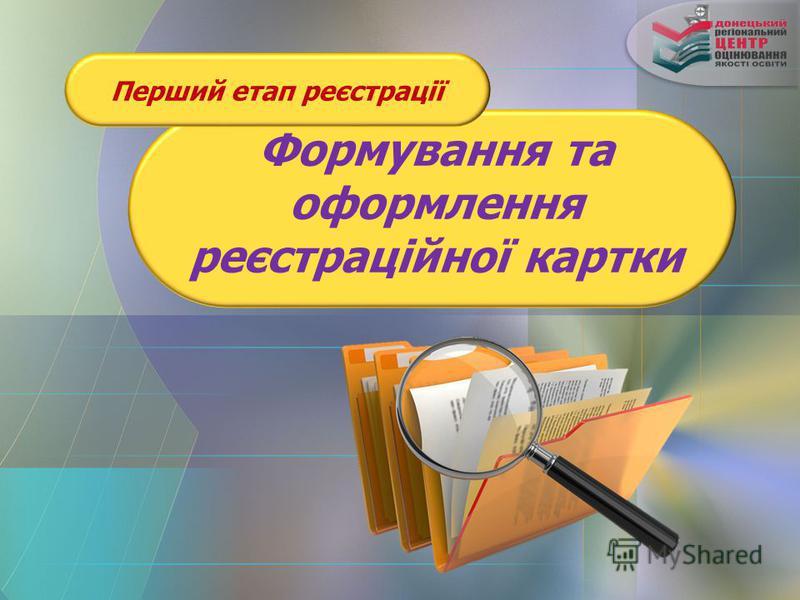 Формування та оформлення реєстраційної картки Перший етап реєстрації