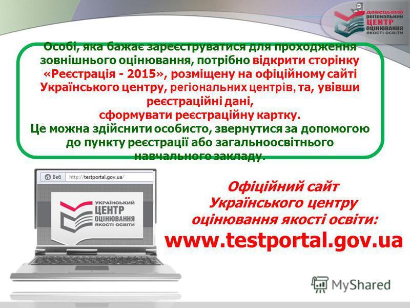 Особі, яка бажає зареєструватися для проходження зовнішнього оцінювання, потрібно відкрити сторінку «Реєстрація - 2015», розміщену на офіційному сайті Українського центру, регіональних центрів, та, увівши реєстраційні дані, сформувати реєстраційну ка