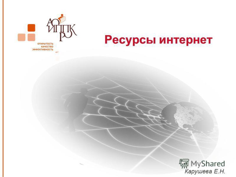 Ресурсы интернет Карушева Е.Н.