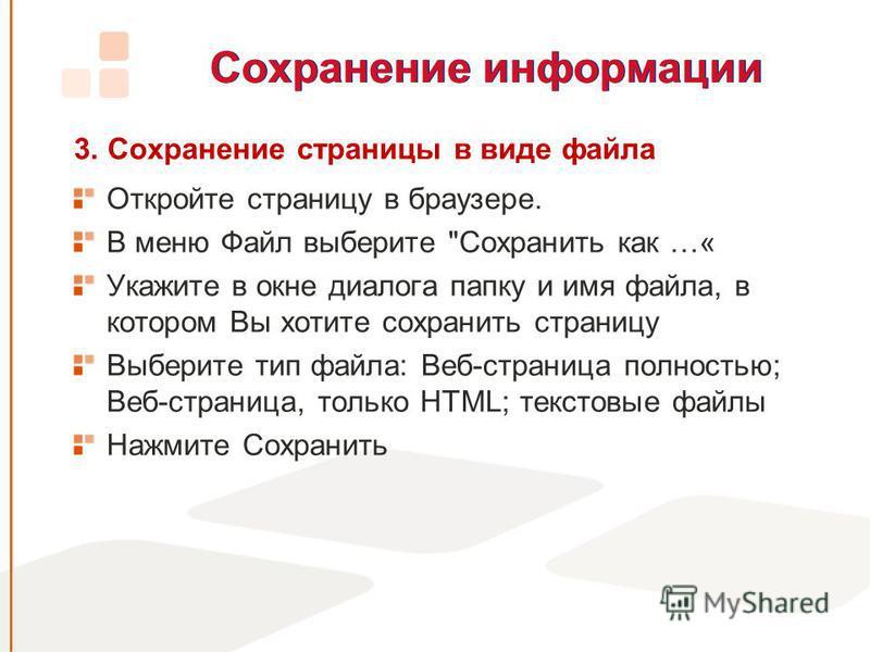 Сохранение информации 3. Сохранение страницы в виде файла Откройте страницу в браузере. В меню Файл выберите