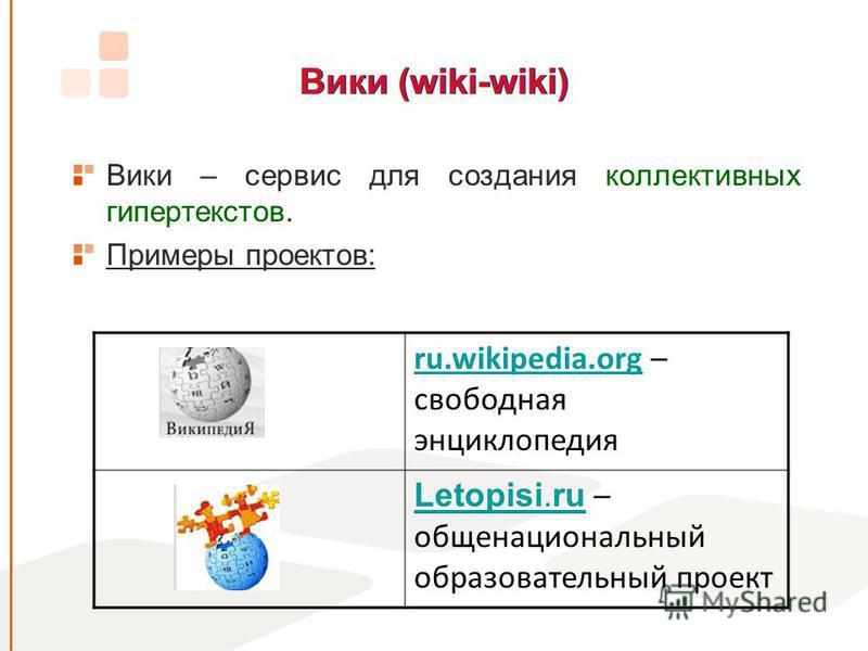Вики (wiki-wiki) Вики – сервис для создания коллективных гипертекстов. Примеры проектов: ru.wikipedia.orgru.wikipedia.org – свободная энциклопедия Letopisi.ru Letopisi.ru – общенациональный образовательный проект