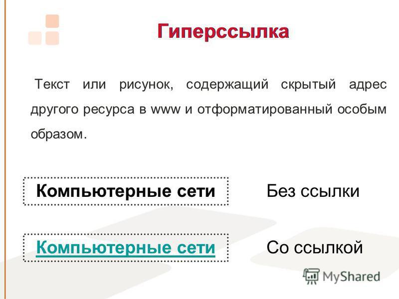 Гиперссылка Текст или рисунок, содержащий скрытый адрес другого ресурса в www и отформатированный особым образом. Компьютерные сети Без ссылки Со ссылкой