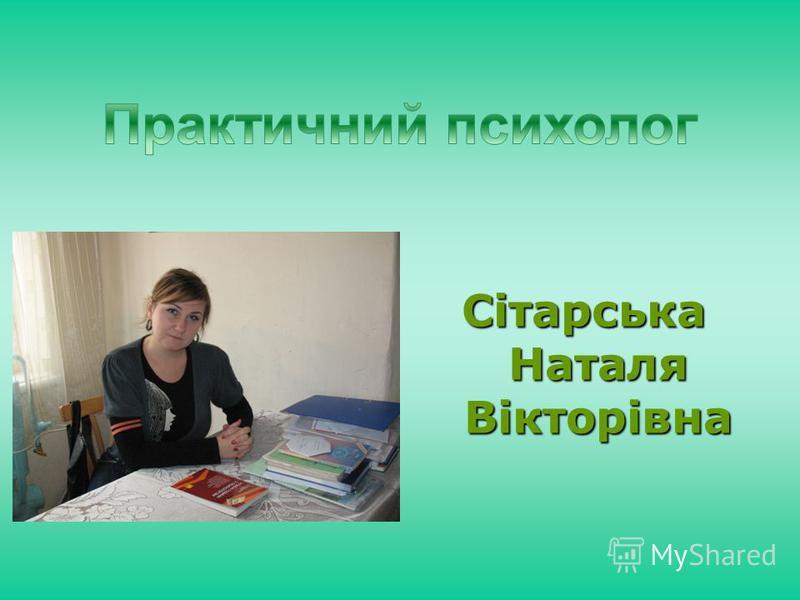 Юрченко Володимир Васильович Заступник з виховної роботи