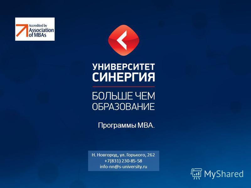 Программы MBA. Н. Новгород, ул. Горького, 262 +7(831) 230-85-58 info-nn@s-university.ru