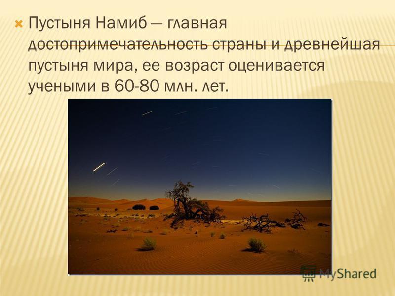 Пустыня Намиб главная достопримечательность страны и древнейшая пустыня мира, ее возраст оценивается учеными в 60-80 млн. лет.