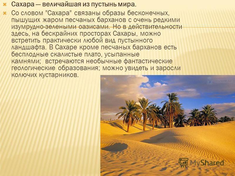 Сахара величайшая из пустынь мира. Со словом