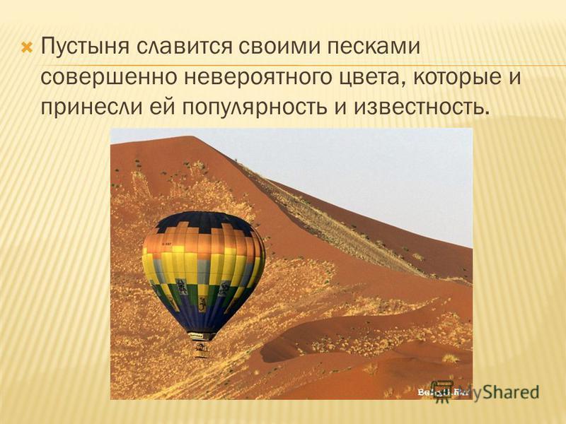 Пустыня славится своими песками совершенно невероятного цвета, которые и принесли ей популярность и известность.