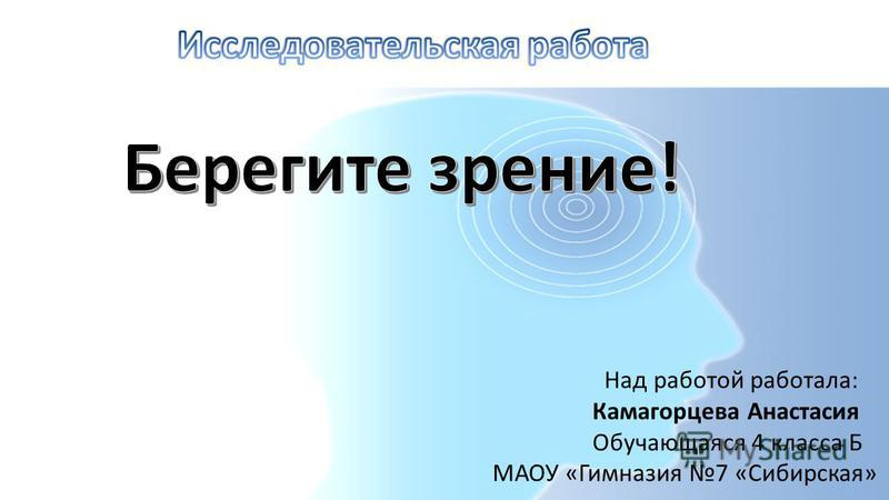 Над работой работала: Камагорцева Анастасия Обучающаяся 4 класса Б МАОУ «Гимназия 7 «Сибирская»