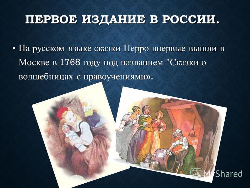 ПЕРВОЕ ИЗДАНИЕ В РОССИИ. На русском языке сказки Перро впервые вышли в Москве в 1768 году под названием