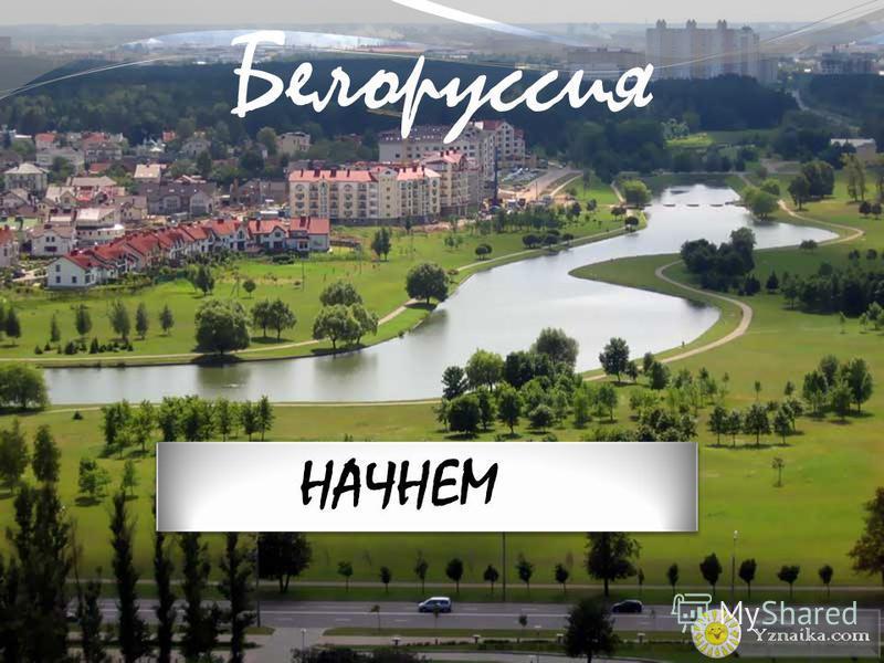 Белоруссия НАЧНЕМ