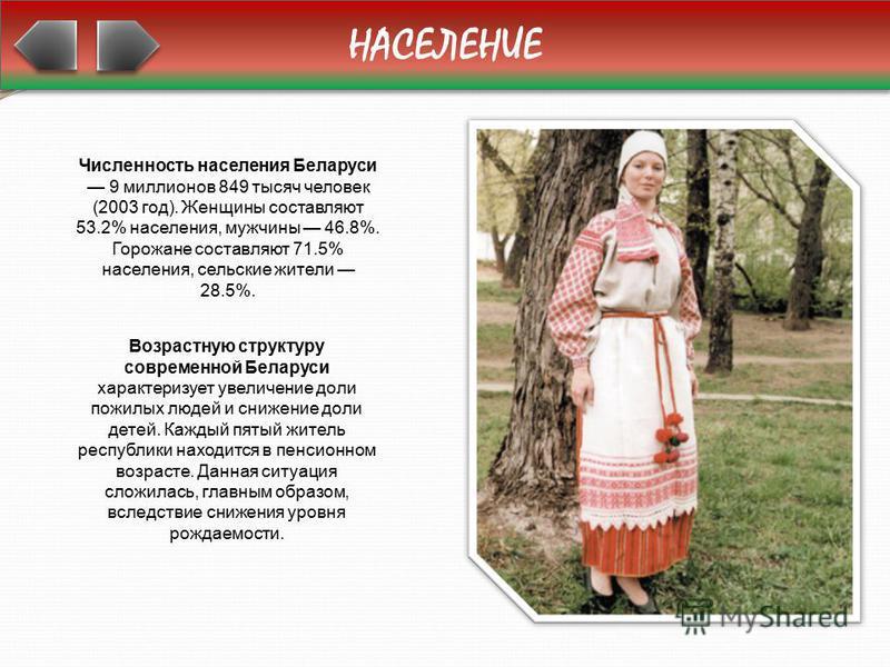 НАСЕЛЕНИЕ Численность населения Беларуси 9 миллионов 849 тысяч человек (2003 год). Женщины составляют 53.2% населения, мужчины 46.8%. Горожане составляют 71.5% населения, сельские жители 28.5%. Возрастную структуру современной Беларуси характеризует