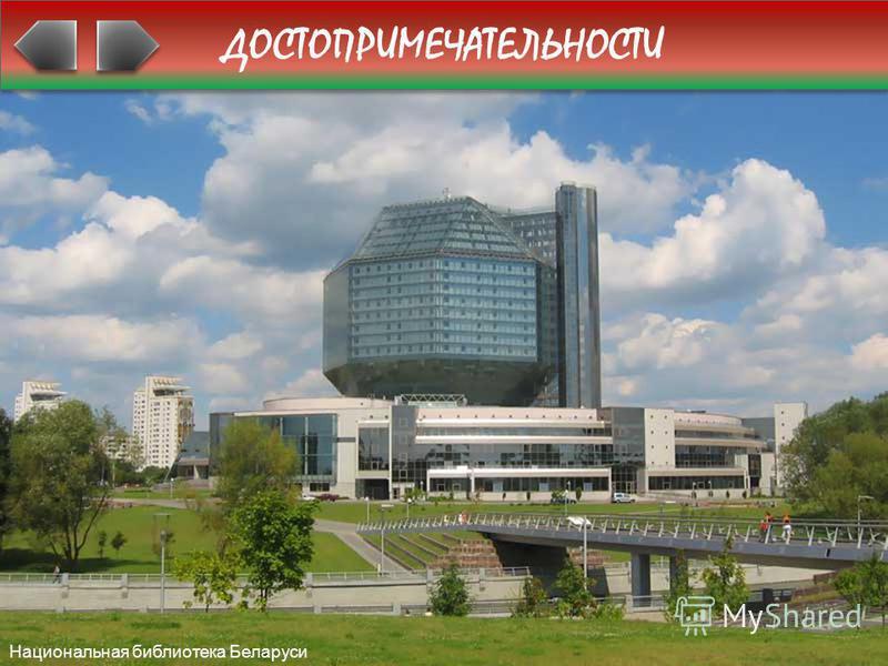 Национальная библиотека Беларуси ДОСТОПРИМЕЧАТЕЛЬНОСТИ