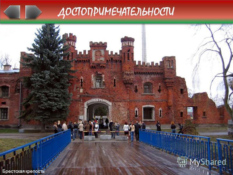Брестская крепость ДОСТОПРИМЕЧАТЕЛЬНОСТИ