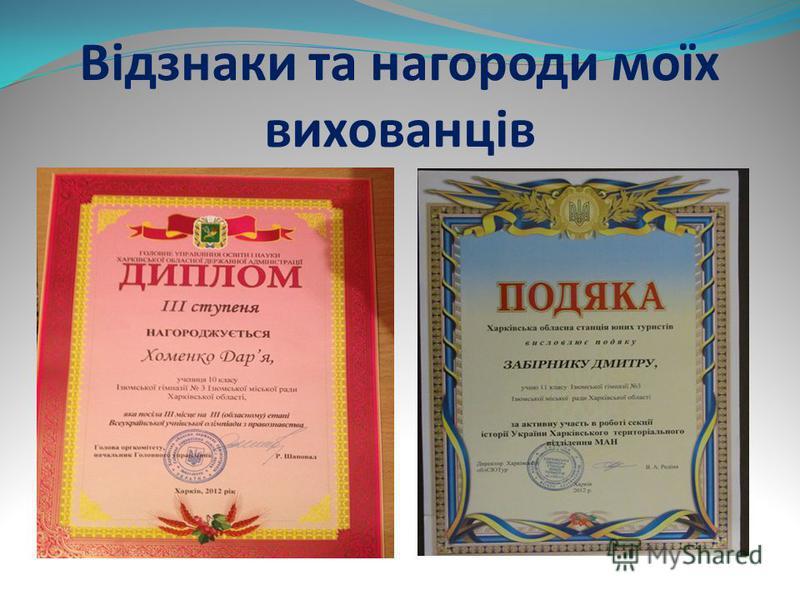 Відзнаки та нагороди моїх вихованців