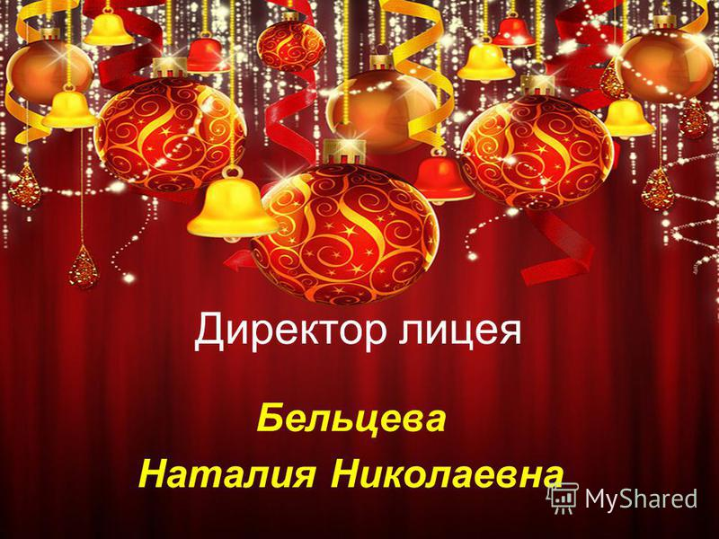 Директор лицея Бельцева Наталия Николаевна