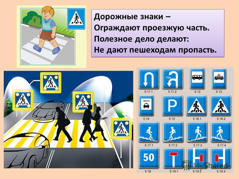 Дорожные знаки – Ограждают проезжую часть. Полезное дело делают: Не дают пешеходам пропасть. Дорожные знаки – Ограждают проезжую часть. Полезное дело делают: Не дают пешеходам пропасть.