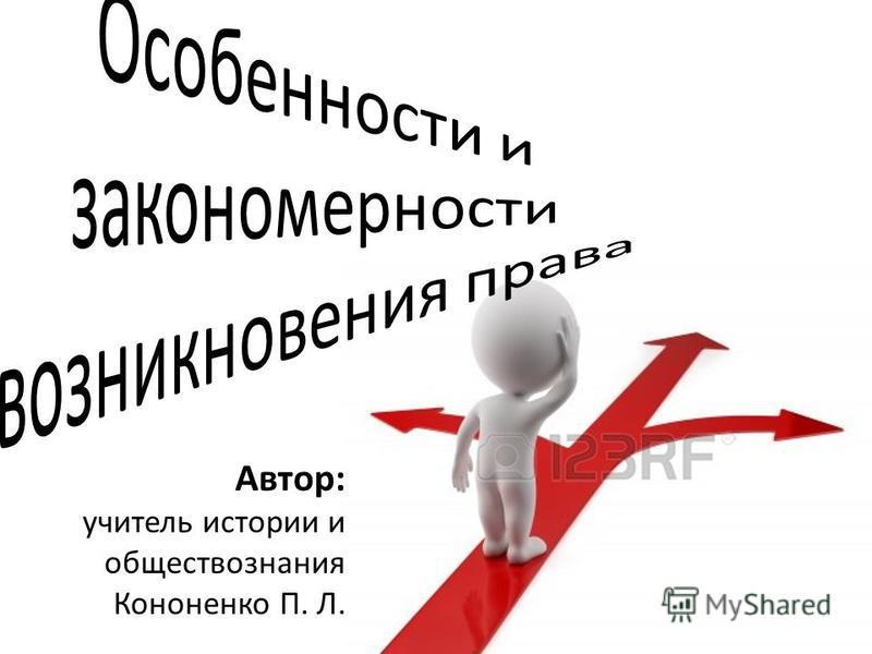 Автор: учитель истории и обществознания Кононенко П. Л.