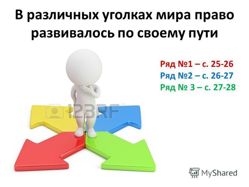 В различных уголках мира право развивалось по своему пути Ряд 1 – с. 25-26 Ряд 2 – с. 26-27 Ряд 3 – с. 27-28