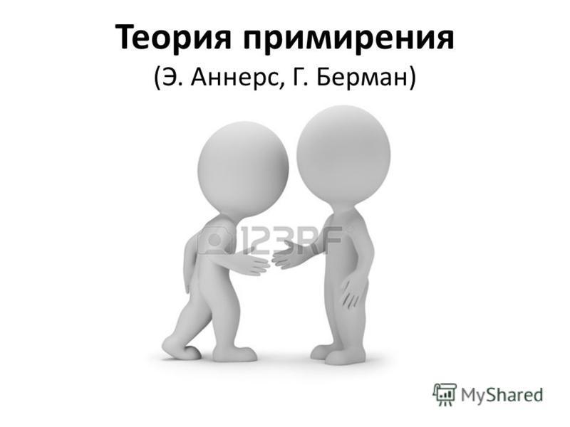 Теория примирения (Э. Аннерс, Г. Берман)