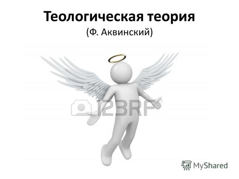 Теологическая теория (Ф. Аквинский)